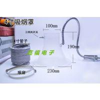 哈尔滨电子焊锡车间用的透明喇叭口吸烟罩在哪里?