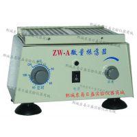 厂家直销实验仪器ZW-A微量振荡器