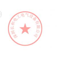 深圳泳达电气有限公司