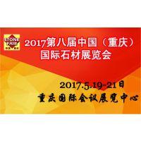 2017重庆石材展会