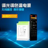 LED调光调色温遥控器驱动电源 可以控制99组灯具同步调光调色温