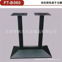 供应家具五金配件长方形铸铁双柱桌子台脚餐厅卡座桌脚四人座桌脚