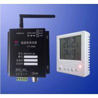 无线WIFI温湿度变送器 自组网 工业级 厂价直销 监控 精装探头