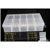 四叶草全新pp868塑料盒 1203透明10格盒 长方形