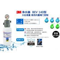 3M BEV140直饮净水器 公司 别墅 办公室 餐饮连锁店 冷饮店专用