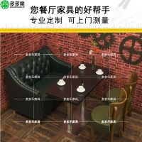 饮品店桌子 奶茶店桌椅 咖啡店古典中式各类餐饮家具 多多乐家具厂家直销