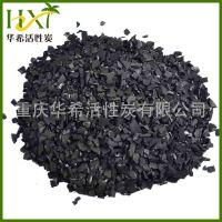 厂家热卖 椰壳高纯水活性炭 高效纯椰壳活性炭厂家