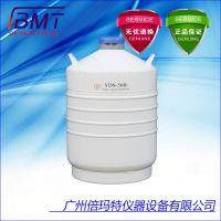 安徽合肥供应金凤运输型液氮生物容器50L铝合金液氮罐(YDS-50B)