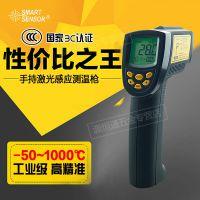 希玛AR862D+红外线测温仪工业温度计高温测温枪 手持红外测温仪