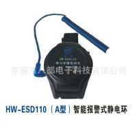 厂家直销HW-ESD智能静电环在线报警器特价优惠