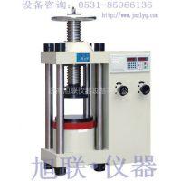 供应旭联YES-2000泡沫水泥砖压力机|厂家直销