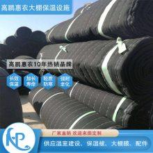 石嘴山温室保温棉被生产
