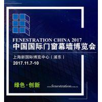 2017第十五届中国国际门窗幕墙博览会