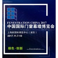 FENESTRATION BAU China 2017 中国国际门窗幕墙博览会暨中国国际建筑系统及材料博览会