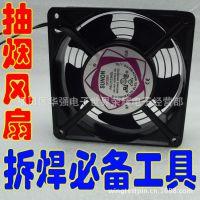 微型抽烟机 微型排风扇 小吸烟机 小风扇 焊锡用抽烟小风扇