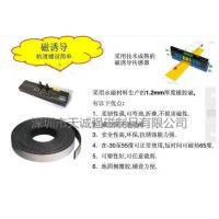 AGV磁条生产厂家,AGV磁条哪里好深圳天诚-深圳永磁材料