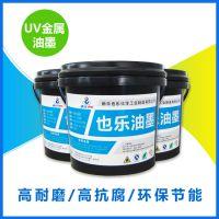 油墨 UV金属油墨 天花吊顶油墨 铝板UV丝网印刷油墨
