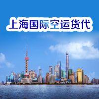 上海港到阿联酋空运/迪拜空运价格!