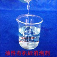 玉恒供应油性有机硅消泡剂,油性消泡剂
