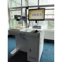 东莞寮步镇氧化铝壳激光镭雕机/平板电脑激光打标机厂家