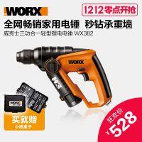 威克士轻型充电冲击钻电钻电锤WX382