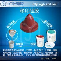 各种移印液体硅胶、加成型移印胶浆、可调色的移印硅胶