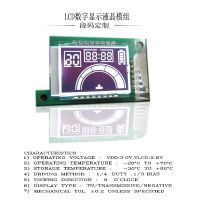 三晶厂家 专业定制 吸奶器用LCM液晶屏模组