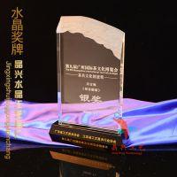 精兴工艺 奖牌 茶博会水晶纪念品 个性水晶奖牌制作