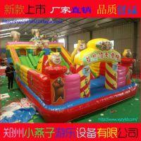 郑州小燕子厂家供应 熊出没充气城堡 河南2016新款 河南游乐设备
