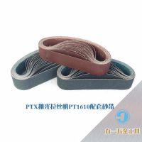进口不锈钢抛光拉丝专用砂带PT1610三轮拉丝机用可定做BXN61