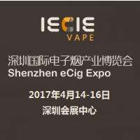 2017深圳国际电子烟产业博览会(深圳电子烟展)