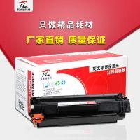 惠普HP 436A激光打印机硒鼓适用P1505/1505N/M1120打印机