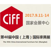 2017第40届中国(上海)国际家具博览会