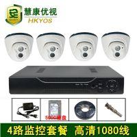 4路监控套餐 红外摄像头 监控设备 半球套装 1080线顶配 手机500G