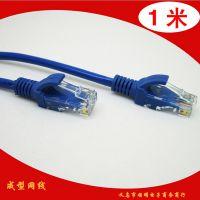 高品质带水晶头1米成型网线  机制压模1M网线 连接线电脑配件批发