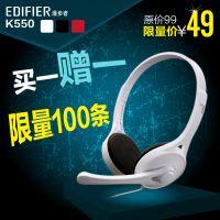 Edifier/漫步者 K550正品头戴式电脑耳机麦克风游戏立体声