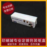 厂家定做化妆品包装盒,面膜包装彩盒 保健品白卡纸盒 丝袜包装盒