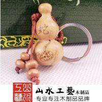 混批 天然桃木葫芦钥匙扣挂件 雕刻生肖字多款 大号葫芦饰品
