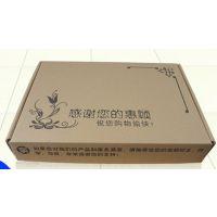 上海嘉定淘宝用飞机盒生产厂家厚爱供应三层加硬扁形内衣衬衫服饰飞机盒可印刷可订制