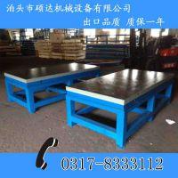现货铸铁平板焊接|铆焊|检验|检测|基础|工装平台 装配工作台