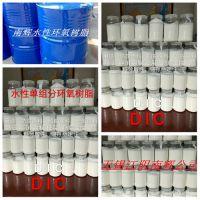 无锡江阴南辉公司水性环氧树脂品牌排名