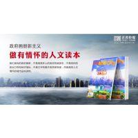 广西首善传媒提供 政府宣传册设计