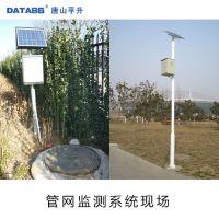自来水管网监控系统、自来水管网监测在线监测