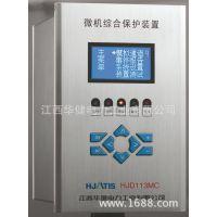 ACD-811微机电动机保护监控装置 厂家直销