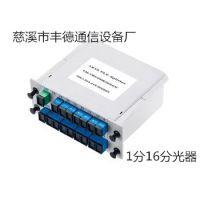 1分16插片式分路器 1比16插卡式分光器