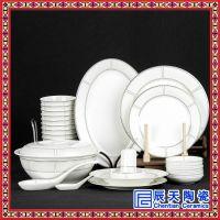 公司送客户陶瓷套装餐具定做 餐具酒店餐馆用加logo订制厂家