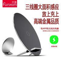 funxim无线充电高端礼品S6/S6edge苹果谷歌三星诺基亚LG无线充礼品