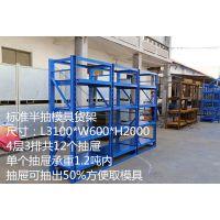 标准抽屉式模具货架仓储货架半抽全抽半开全开厂家直销