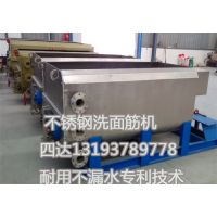 500公斤双螺旋洗面筋机厂家直销价