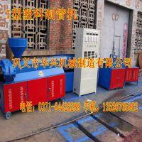 现代化高产值塑料制管机大促销